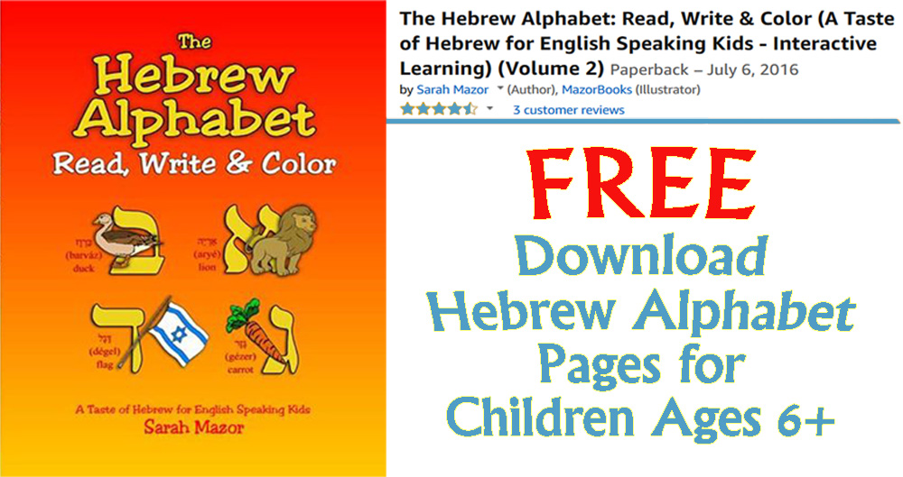 The Hebrew Alphabet for English Speaking Kids by Sarah Mazor And